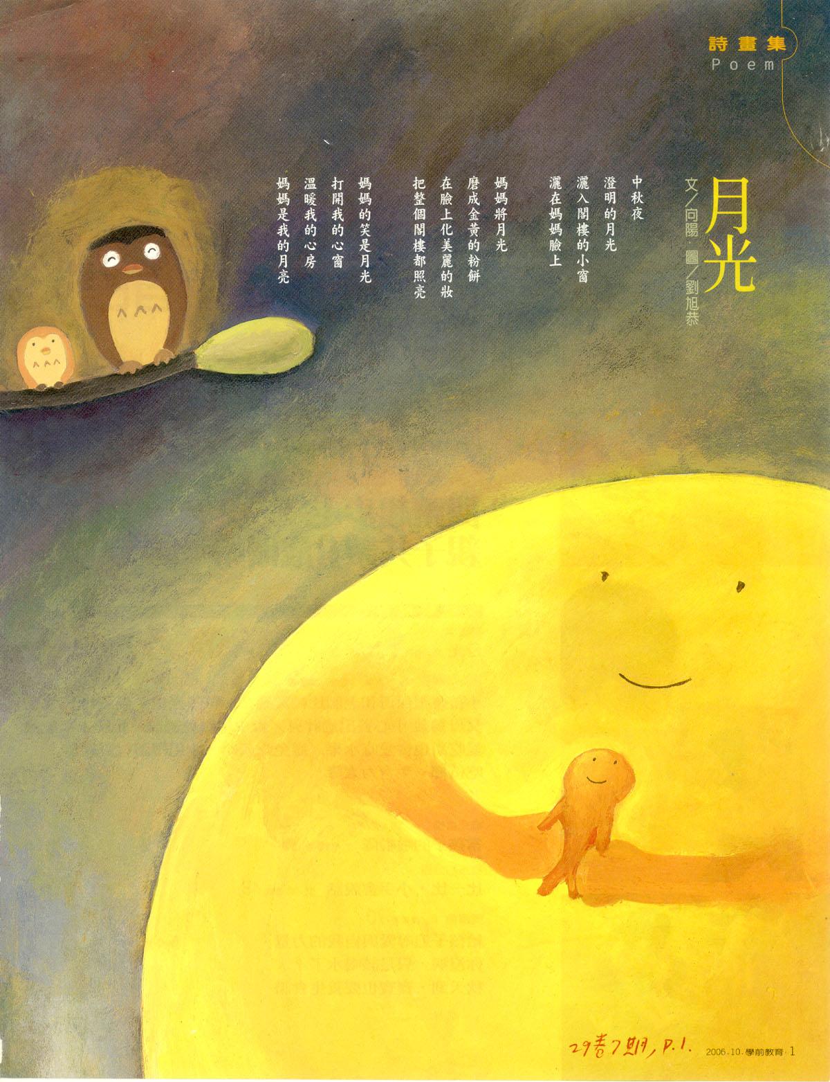 中秋节儿童诗配画